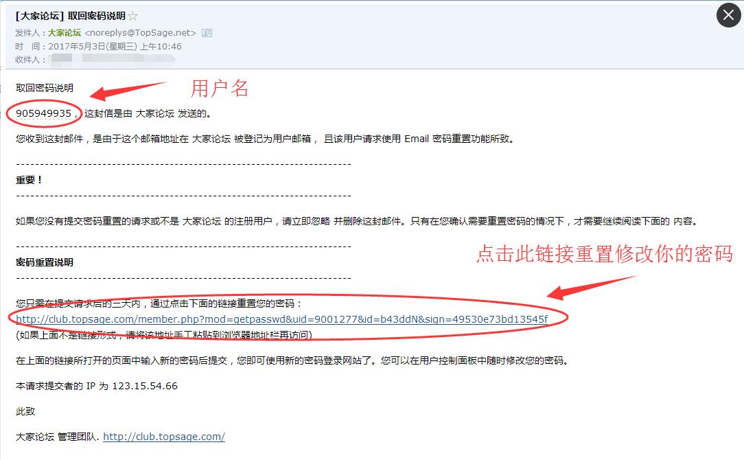 论坛账号修改密码邮件样本.png