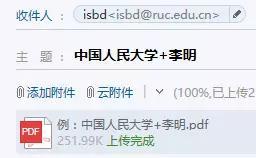 中国人民大学统计与大数据研究院2019年保研夏令营通知
