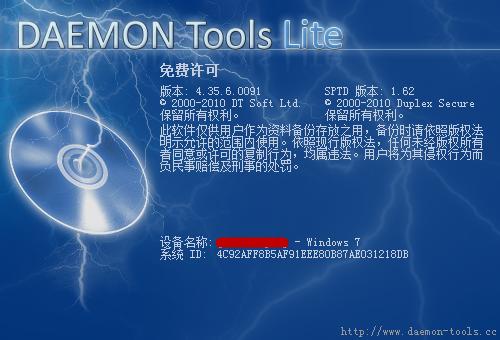 DAEMON Tools 02.png