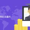 国外的网盟也寻找中国的站长合作